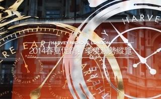 2014春夏促销:季度趋势纵览