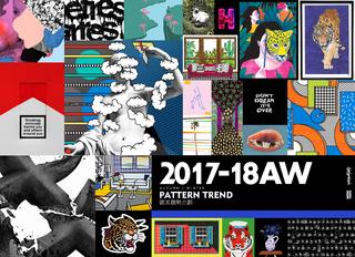 2017/18秋冬 圖案企劃I