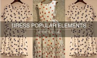 2016春夏連衣裙流行元素(韓國東大門7月)零售分析