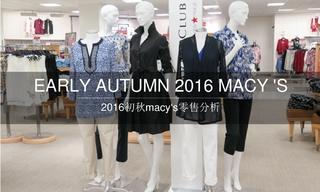 2016初秋Macy's 零售分析