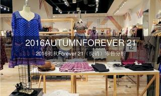 2016初秋forever 21(快銷) 零售分析