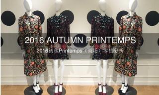 2016初秋Printemps(商場)零售分析