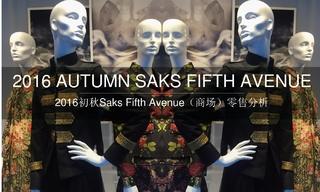 2016初秋Saks Fifth Avenue(商場)零售分析