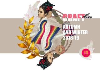 2018秋冬 主題工藝