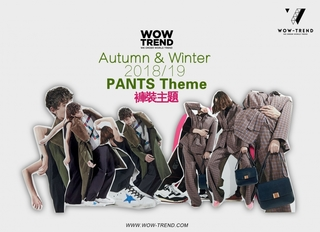 2018/19秋冬 裤装主题
