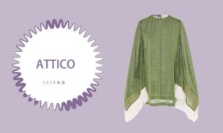 Attico - 八十年代氛围(2019春夏预售款)