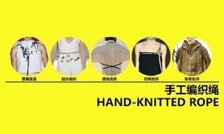 2020春夏工艺细节:手工编织绳