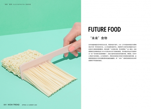 2020春夏 色彩趨勢 - 未來食物