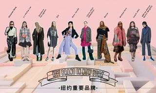 纽约:品牌推荐(2019初秋)