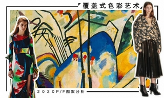 2020初秋图案:覆盖式色彩艺术