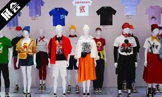 【展會】 UNIQLO 北京三里屯「Wear Your World UT 2019」展覽回顧