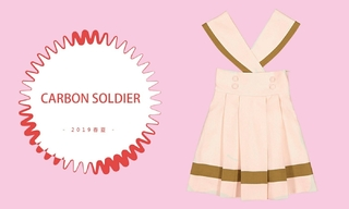 Carbon Soldier-极致纯美(2019春夏)