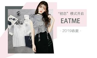 """Eatme - """"初恋""""模式开启(2019春夏)"""