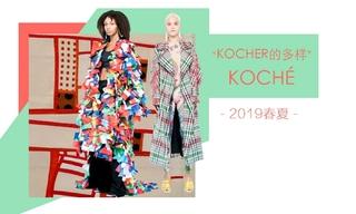 Koché-Kocher的多样性 (2019春夏)