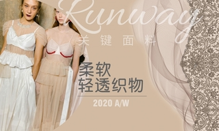 2020秋冬面料:柔软轻透织物