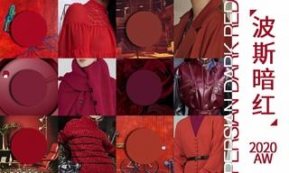2020秋冬色彩:波斯暗紅