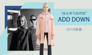 Add Down - 抹去季节的界限(2019春夏)