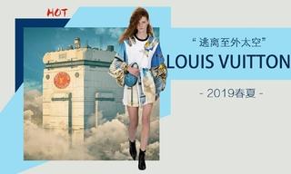 Louis Vuitton - 逃离至外太空(2019春夏)