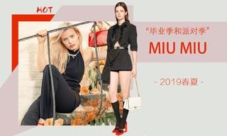Miu Miu - 毕业季和派对季(2019春夏)