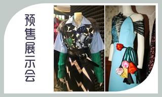 【預售展示會】Prada 2019/20秋冬