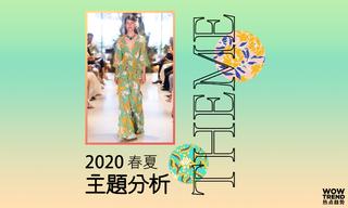 2020春夏主题分析/?#26434;?#30340;标志