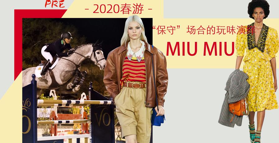 """Miu Miu - """"保守""""場合的玩味演繹(2020春游 預售款)"""