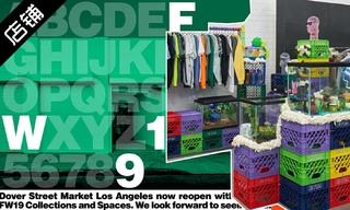 【店鋪賞析】走進Dover Street Market 洛杉磯門店19秋冬系列上新后的新陳列空間