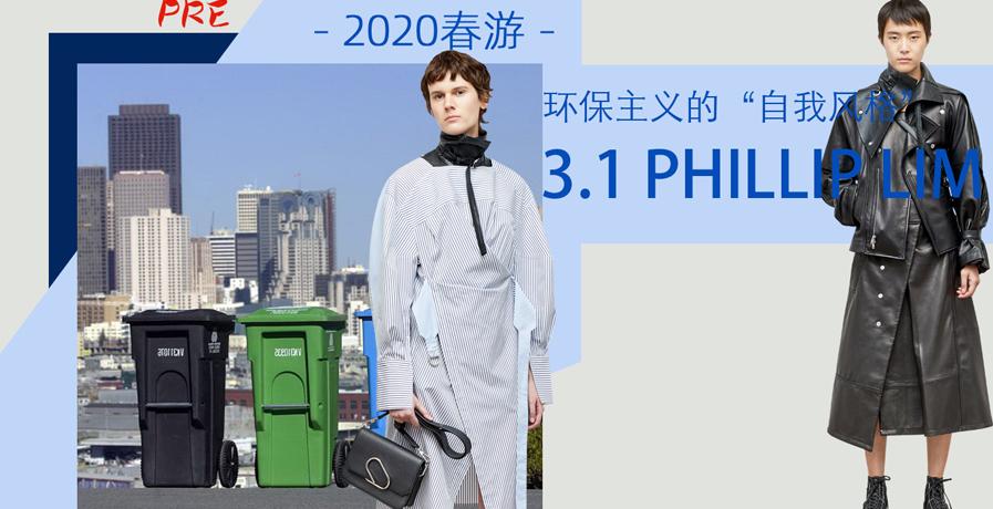 """3.1 Phillip Lim - 環保主義的""""自我風格""""(2020春游 預售款)"""