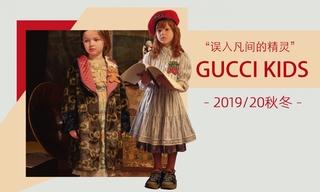 Gucci Kids - 誤入凡間的精靈(2019/20秋冬)