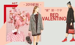 """Red Valentino - """"愛""""就一個字(2019初秋 七夕系列)"""