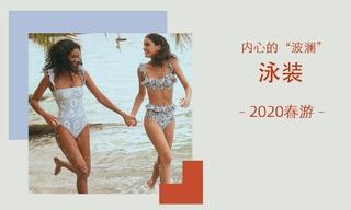 """內心的""""波瀾""""(2020春游)"""
