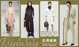 2021春游廓型:實用褲裝