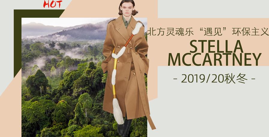 "Stella Mccartney - 北方灵魂乐""遇见""环保主义(2019/20秋冬)"