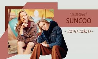 Suncoo - 浪漫都会