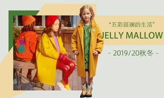 Jelly Mallow - 五彩斑斓的生活(2019/20秋冬)