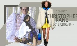 Christopher kane - 性与欲(2019/20秋冬)