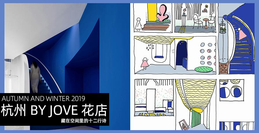 【店鋪賞析】藏在空間里的十二行詩:杭州 BY JOVE 花店