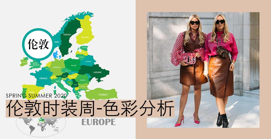 2020春夏 伦敦时装周—色彩分析