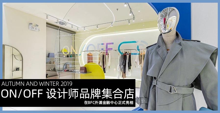 【店鋪賞析】ON/OFF 設計師品牌集合店在BFC外灘金融中心正式亮相
