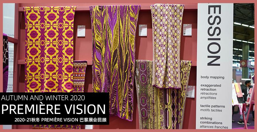 【展會】2020-21秋冬 Première Vision 巴黎展會回顧