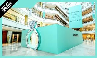 【展會】Tiffany & Co. 攜手劉昊然揭幕「蒂芙尼鉆石的誕生」限時體驗展