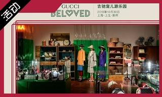 【活動】Gucci 寵兒游樂園登陸上海,致敬品牌的摯愛典藏