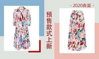预售款式上新(2020春夏)