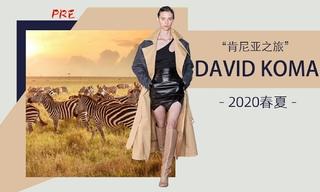 David Koma - 肯尼亚之旅(2020春夏 预售款)