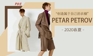 Petar Petrov - 创造属于自己的衣橱(2020春夏 预售款)