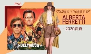 Alberta Ferretti - 70's镜头下的新装日记(2020春夏 预售款)