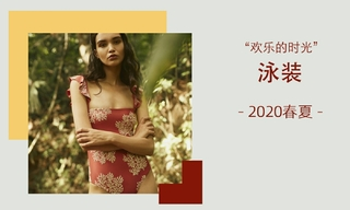 欢乐的时光(2020春夏)