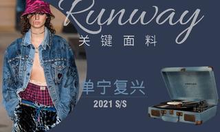 2021春夏面料:單寧復興