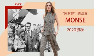 "Monse - ""兔女郎""的改變(2020初秋 預售款)"