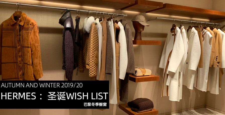 【獨家實拍】Hermes :圣誕Wish List巴黎冬季櫥窗